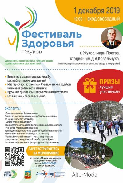 Afisha-go. Афиша мероприятий: Фестиваль здоровья в Жукове