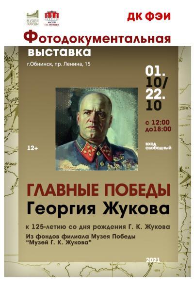 Afisha-go. Афиша мероприятий: Фотодокументальная выставка «Главные победы Георгия Жукова»