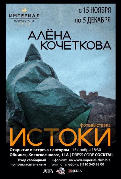 Afisha-go. Афиша мероприятий: Фотовыставка Алёны Кочетковой «Истоки»