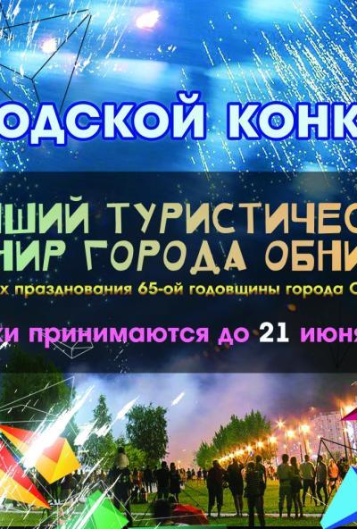 Afisha-go. Афиша мероприятий: Городской конкурс «Лучший туристический сувенир города Обнинска»