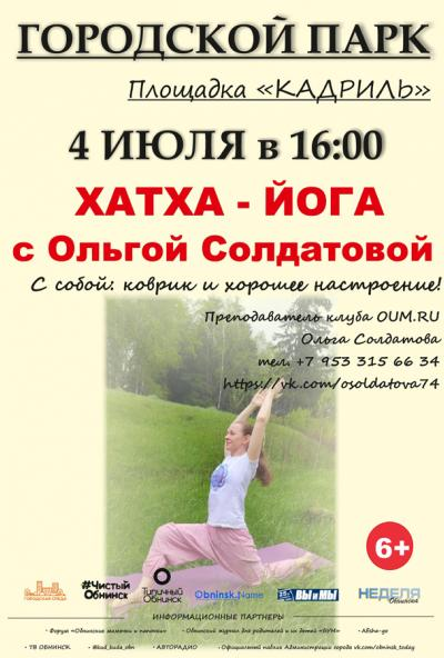 Afisha-go. Афиша мероприятий: Хатха-йога с Ольгой Солдатовой
