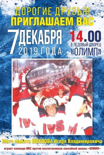 Afisha-go. Афиша мероприятий: Хоккейный матч памяти И.В. Швецова