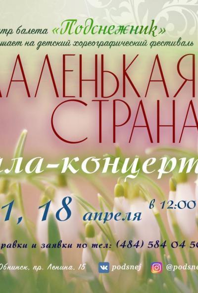 Afisha-go. Афиша мероприятий: Хореографический фестиваль «Маленькая страна»