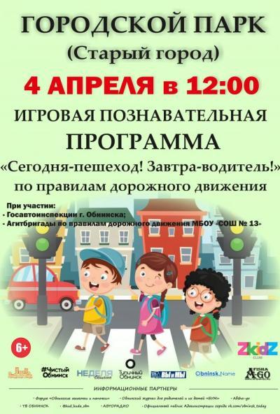 Afisha-go. Афиша мероприятий: игровая познавательная программа «Сегодня пешеход! Завтра водитель!»