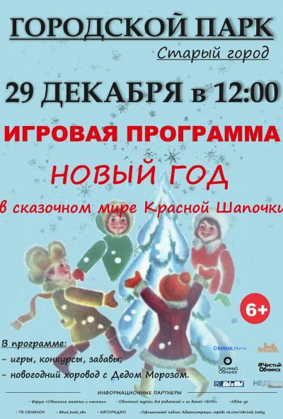 Afisha-go. Афиша мероприятий: Игровая программа «Новый год»