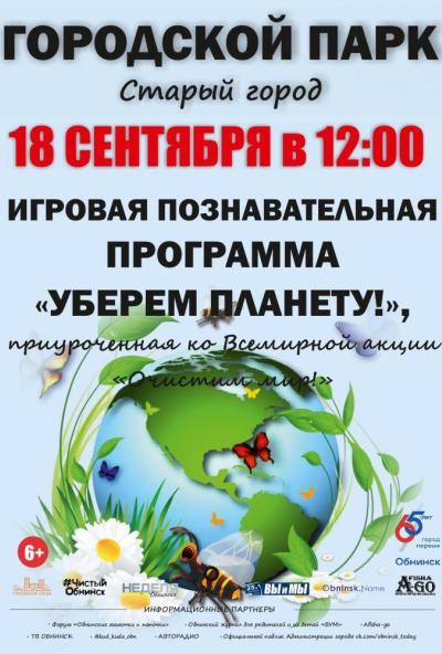 Afisha-go. Афиша мероприятий: Игровая программа «Уберём планету!»