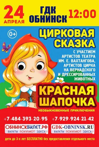 Afisha-go. Афиша мероприятий: Интерактивное театрально-цирковое шоу «Красная шапочка»