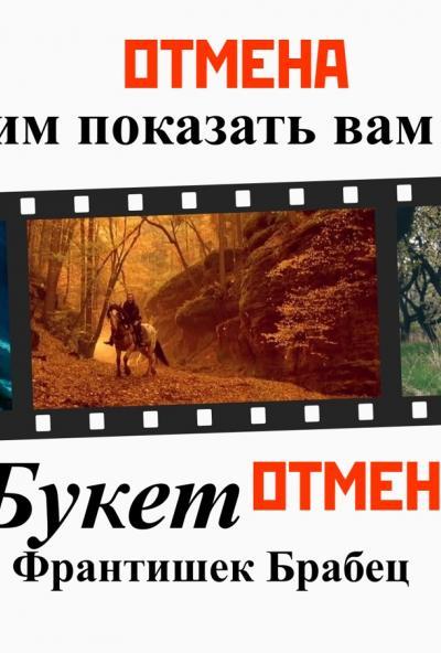 Afisha-go. Афиша мероприятий: Киноклуб приглашает на фильм «Букет» - ОТМЕНА!
