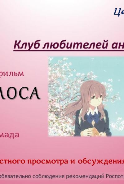 Afisha-go. Афиша мероприятий: Клуб любителей аниме приглашает