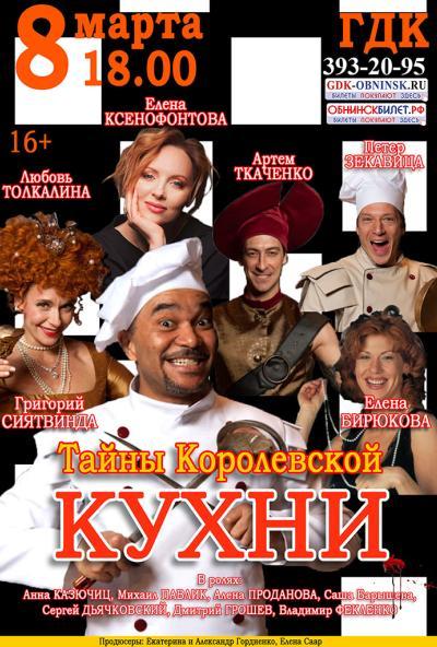 Afisha-go. Афиша мероприятий: Комедия «Тайны королевской кухни»