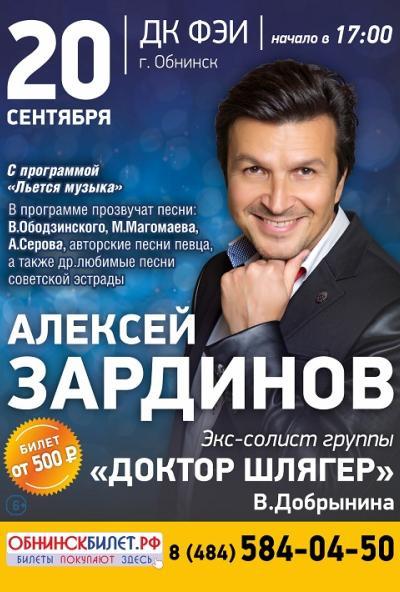Afisha-go. Афиша мероприятий: Концерт Алексея Зардинова