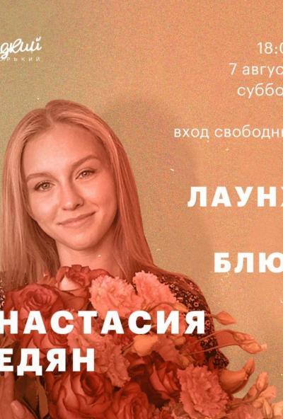 Afisha-go. Афиша мероприятий: Концерт Анастасии Ледян