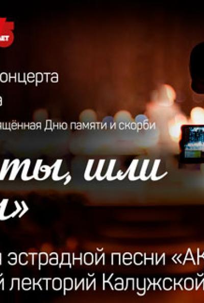 Afisha-go. Афиша мероприятий: Концерт «Аты-баты, шли солдаты»