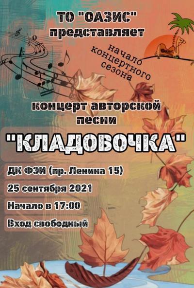 Afisha-go. Афиша мероприятий: Концерт авторской песни «Кладовочка»