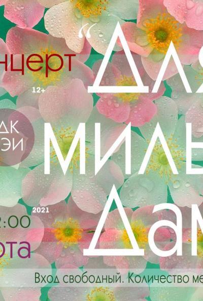 Afisha-go. Афиша мероприятий: Концерт «Для милых Дам»