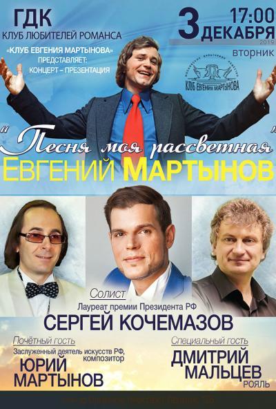 Afisha-go. Афиша мероприятий: Концерт Евгения Мартынова «Песня моя рассветная»