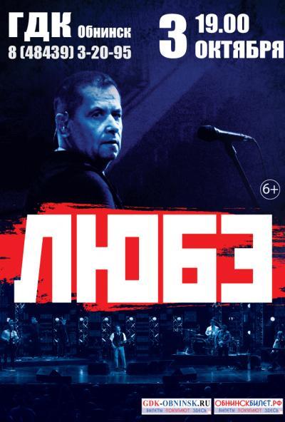 Afisha-go. Афиша мероприятий: Концерт группы «Любэ»