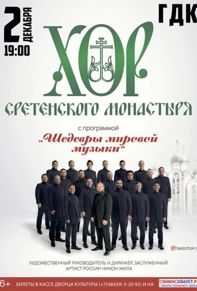 Afisha-go. Афиша мероприятий: Концерт хора Сретенского монастыря - ОТМЕНА!
