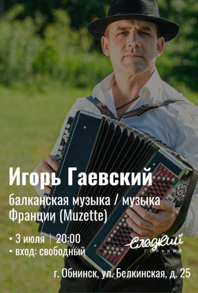 Afisha-go. Афиша мероприятий: Концерт Игоря Гаевского