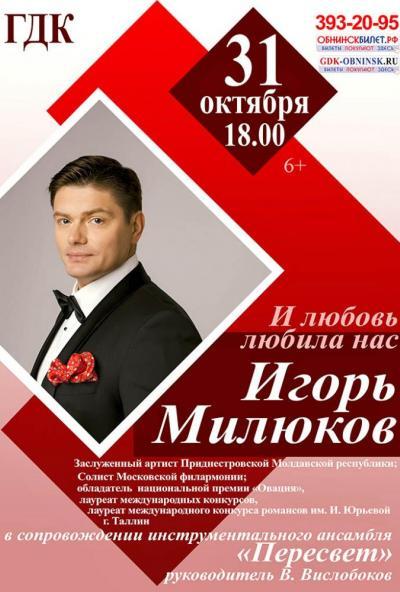 Afisha-go. Афиша мероприятий: Концерт Игоря Милюкова «И любовь любила нас»