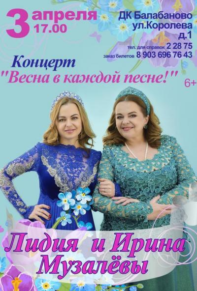 Afisha-go. Афиша мероприятий: Концерт Ирины И Лидии Музалёвой в Балабанове