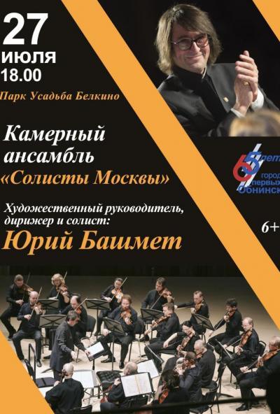 Afisha-go. Афиша мероприятий: Концерт камерного ансамбля Юрия Башмета