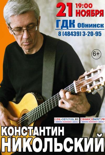 Afisha-go. Афиша мероприятий: Концерт Константина Никольского