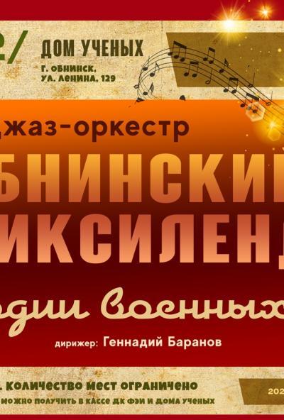 Afisha-go. Афиша мероприятий: Концерт «Мелодии военных лет»