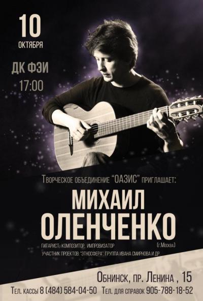Afisha-go. Афиша мероприятий: Концерт Михаила Оленченко