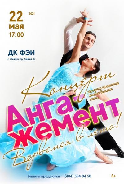 Afisha-go. Афиша мероприятий: Концерт народного коллектива ансамбля бального танца «Ангажемент»