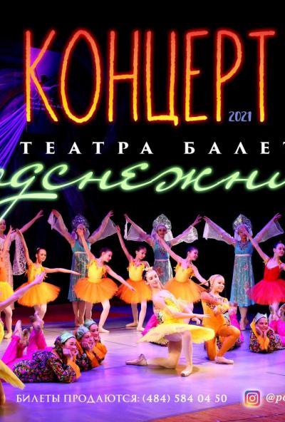 Afisha-go. Афиша мероприятий: Концерт народного коллектива театра балета «Подснежник»