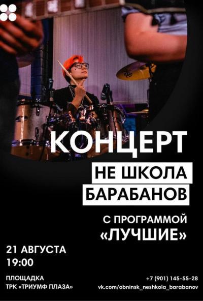 Afisha-go. Афиша мероприятий: Концерт «Не школы барабанов»