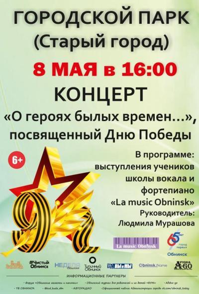 Afisha-go. Афиша мероприятий: Концерт «О героях былых времён»