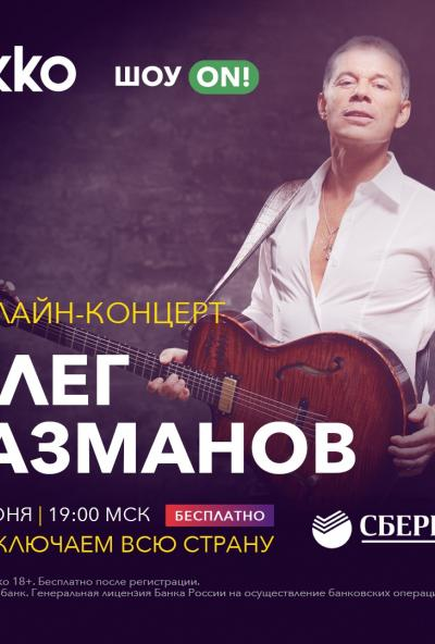 Afisha-go. Афиша мероприятий: Концерт Олега Газманова
