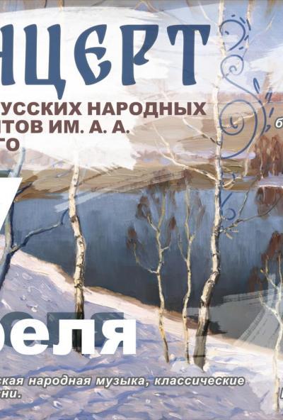 Afisha-go. Афиша мероприятий: Концерт оркестра русских народных инструментов им. А.А. Пожарского