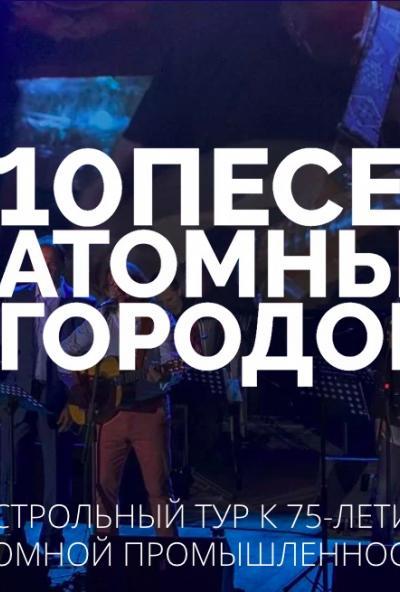Afisha-go. Афиша мероприятий: Концерт от проекта «10 песен атомных городов»