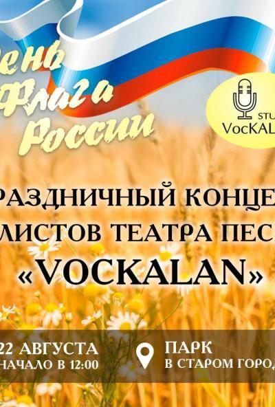 Afisha-go. Афиша мероприятий: Концерт от «VocKalan»