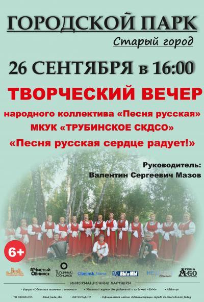Afisha-go. Афиша мероприятий: Концерт «Песня русская сердце радует»