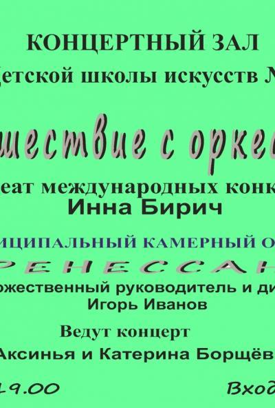 Afisha-go. Афиша мероприятий: Концерт «Путешествие к оркестром»