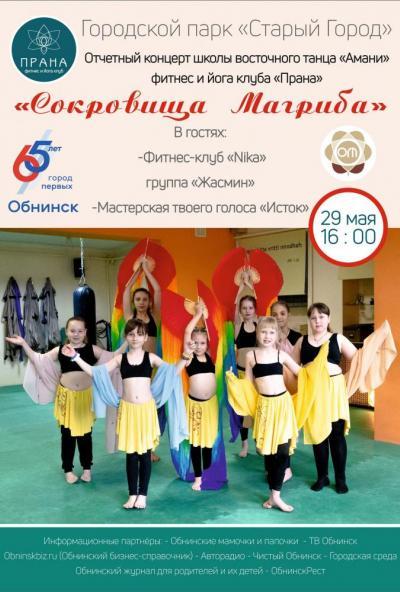 Afisha-go. Афиша мероприятий: Концерт «Сокровища Магриба» школы восточного танца «Амани»