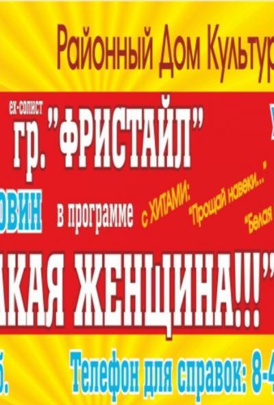 Afisha-go. Афиша мероприятий: Концерт солиста группы «Фристайл» Сергея Дубровина в Боровске