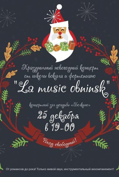Afisha-go. Афиша мероприятий: Концерт студии «Ла мюзик Обнинск»