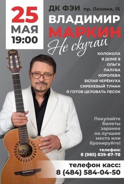 Afisha-go. Афиша мероприятий: Концерт-творческий вечер Владимира Маркина