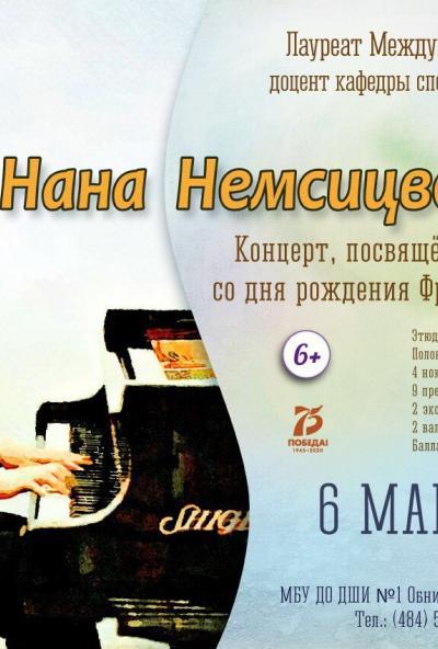 Afisha-go. Афиша мероприятий: Концерт в честь 210-летия со дня рождения Фридерика Шопена