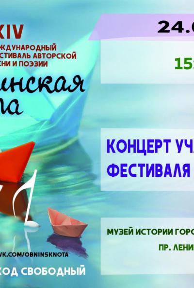 Afisha-go. Афиша мероприятий: Концерт в рамках Международного фестиваля авторской песни и поэзии