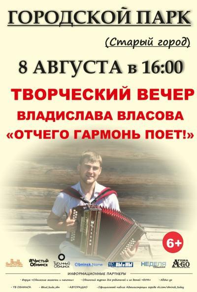 Afisha-go. Афиша мероприятий: Концерт В. Власова «Отчего гармонь поёт»