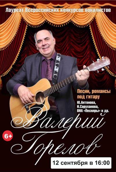 Afisha-go. Афиша мероприятий: Концерт Валерия Горелова