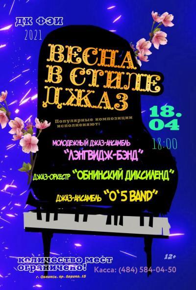 Afisha-go. Афиша мероприятий: Концерт «Весна в стиле джаз»