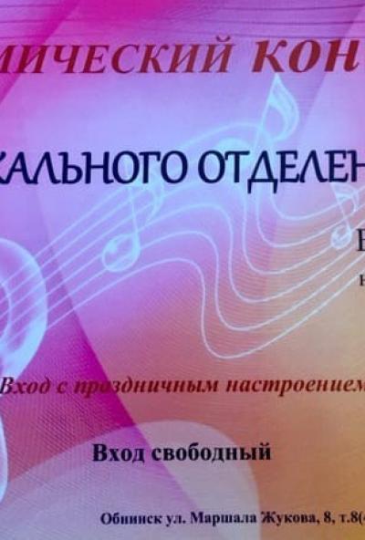 Afisha-go. Афиша мероприятий: Концерт вокального отделения