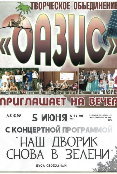 Afisha-go. Афиша мероприятий: Концертная программа «Наш дворик снова в зелени»